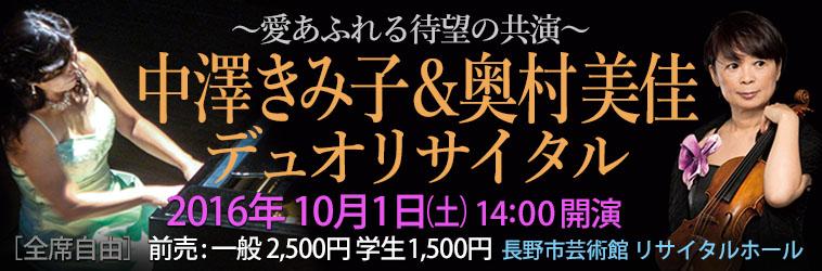 10/1 中澤きみ子&奥村美佳 デュオリサイタル@長野市