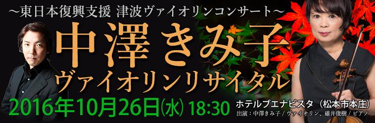 10/26 中澤きみ子ヴァイオリンリサイタル@ホテル ブエナビスタ