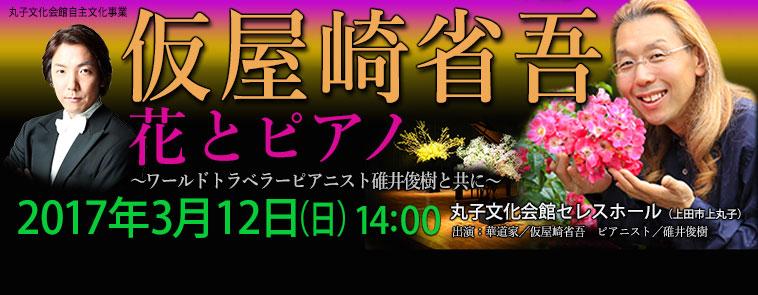 3/12 假屋崎省吾 花とピアノ@上田市