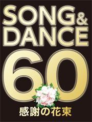 写真:<劇団四季ミュージカル ソング&ダンス60感謝の花束>
