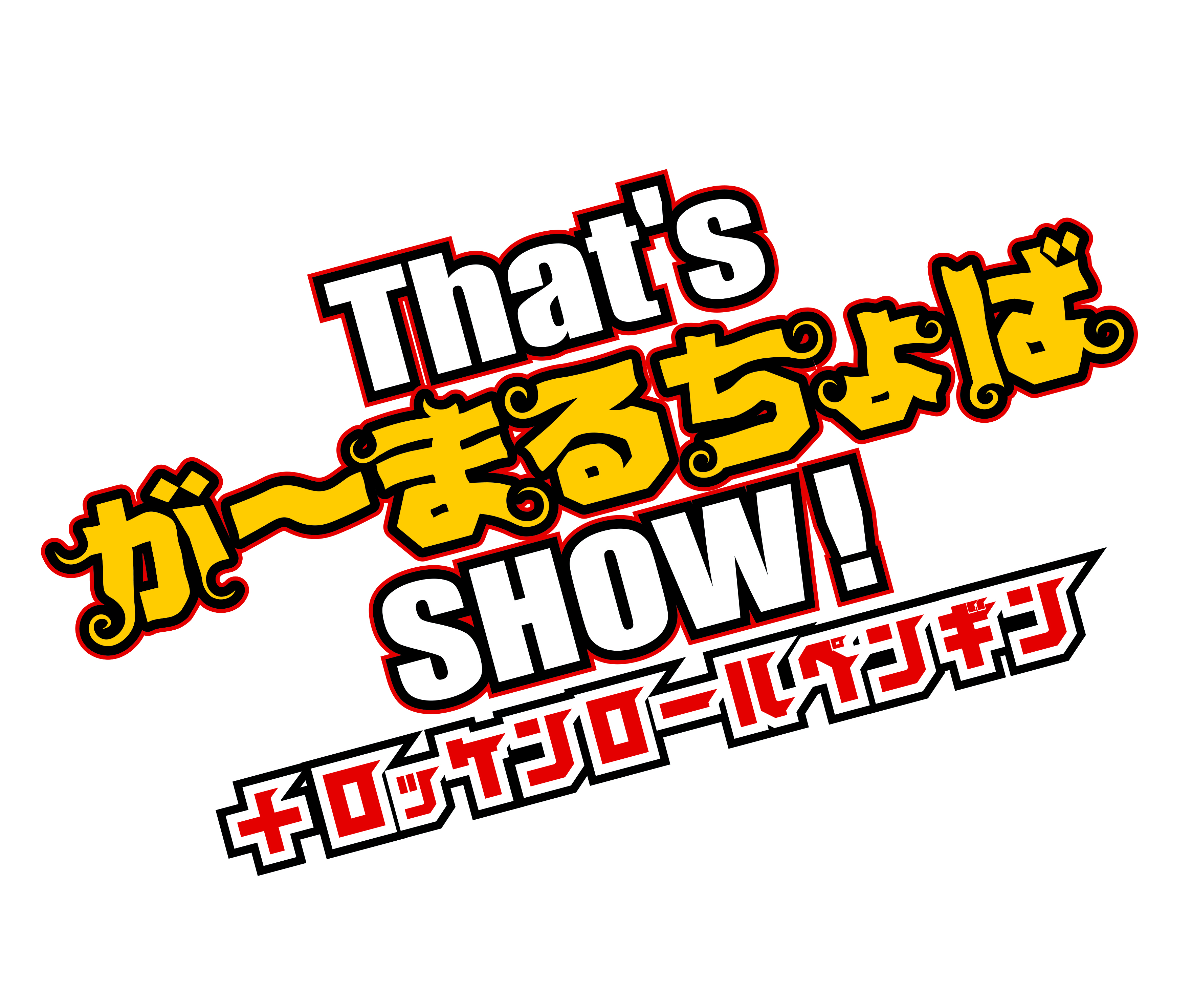 写真:<That's が~まるちょば SHOW!+ロッケンロールペンギン>
