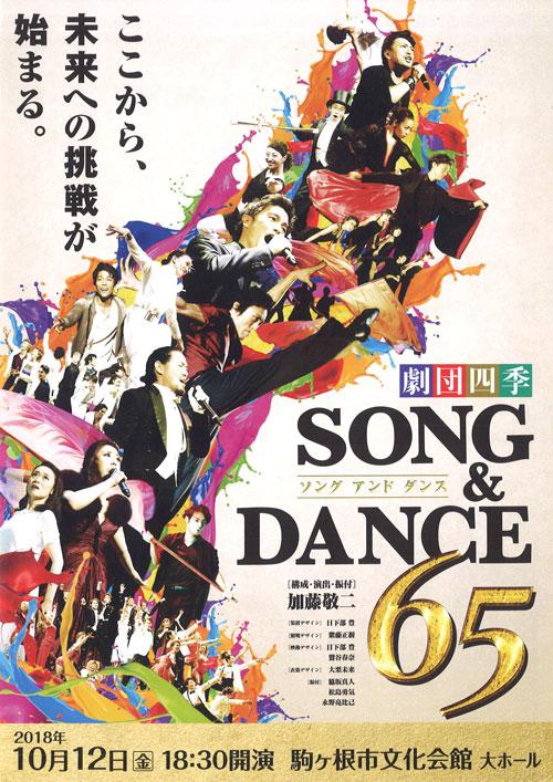 写真:<劇団四季 ソング&ダンス 65>