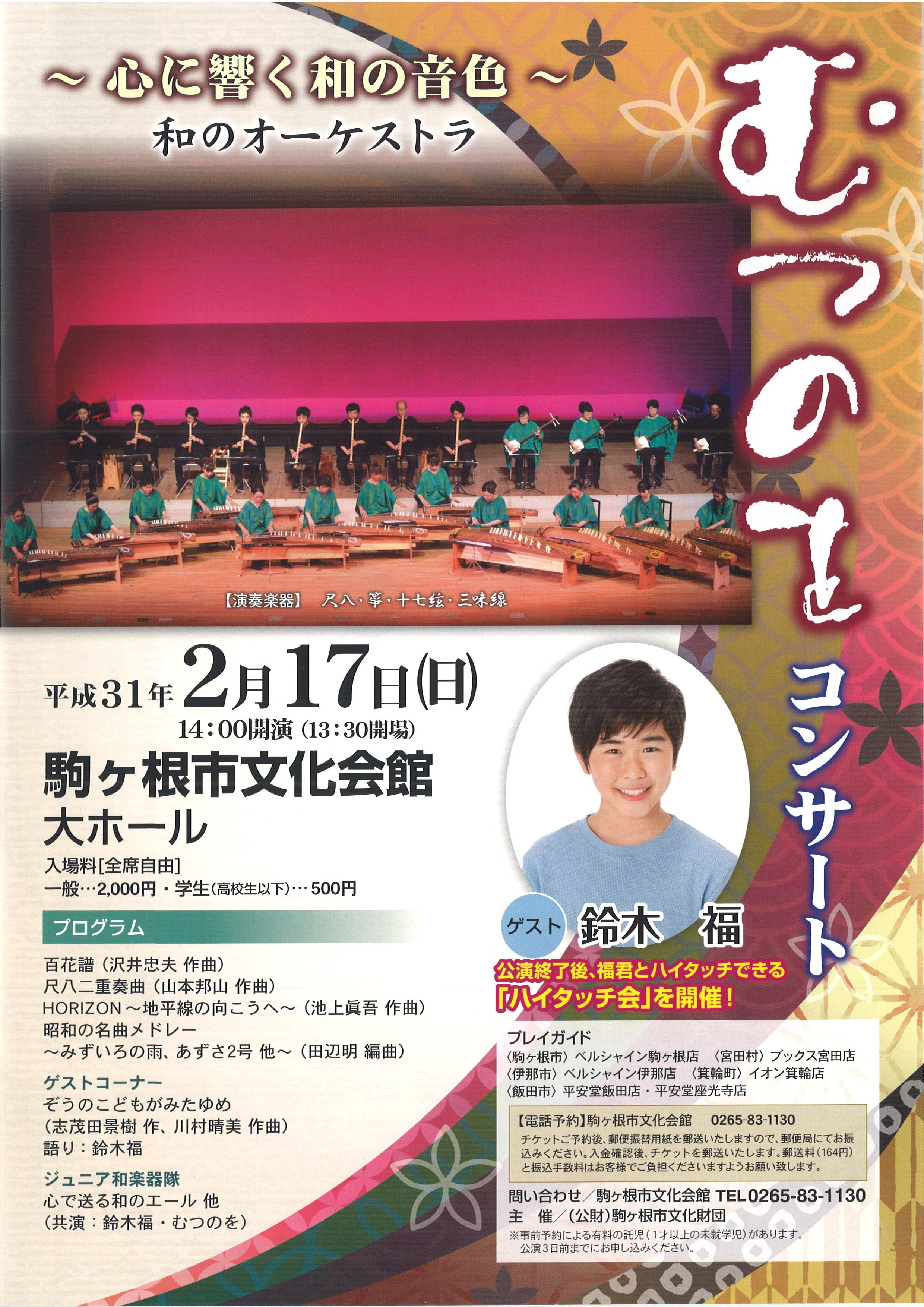写真:<和のオーケストラ むつのをコンサート>