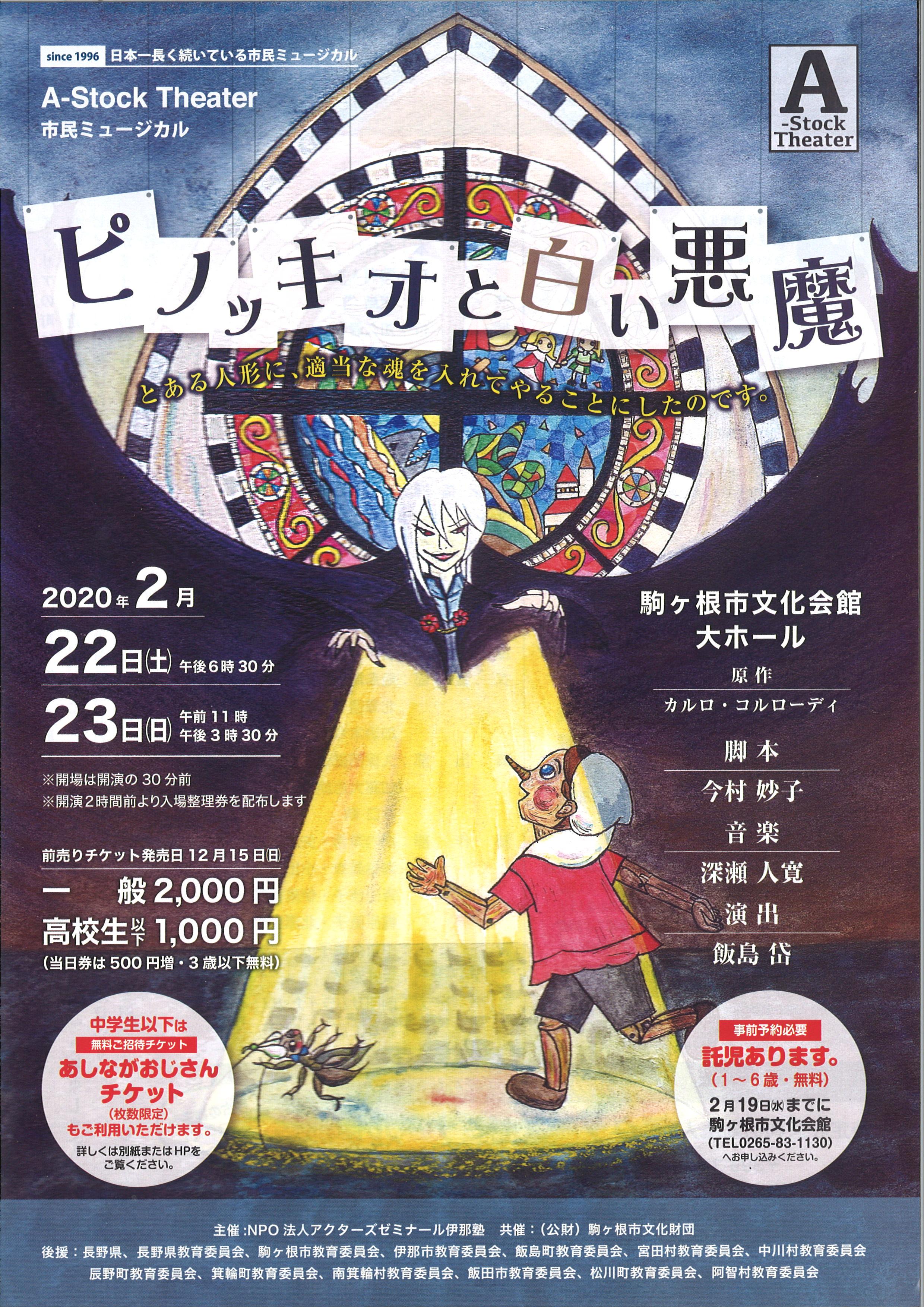 写真:<A-Stock Theater 「ピノッキオと白い悪魔」>