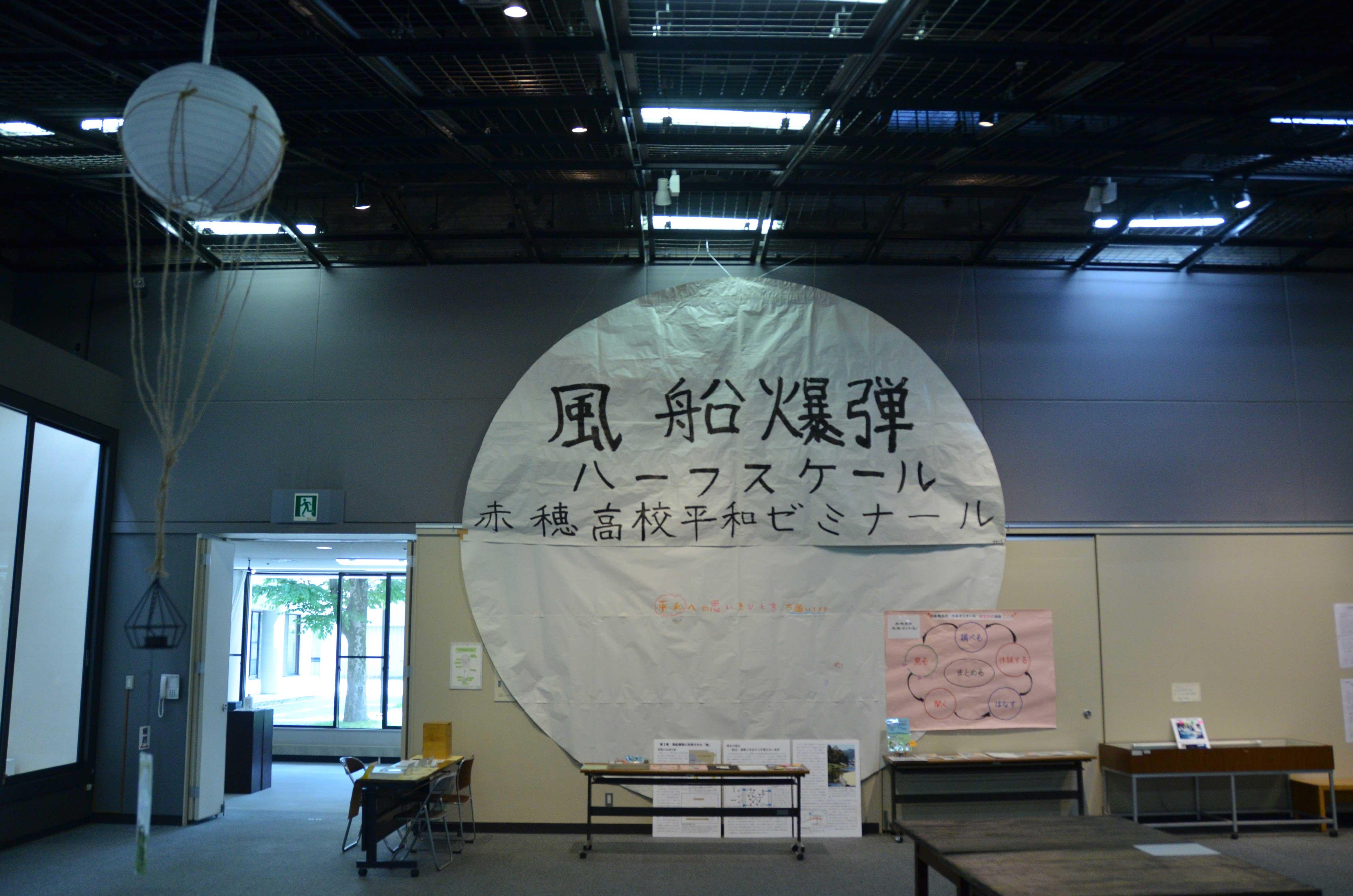 写真:企画展「上伊那地方に疎開した陸軍登戸研究所の真実」